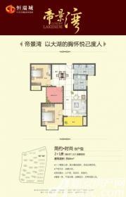 恒瑞帝景湾B2室2厅84㎡