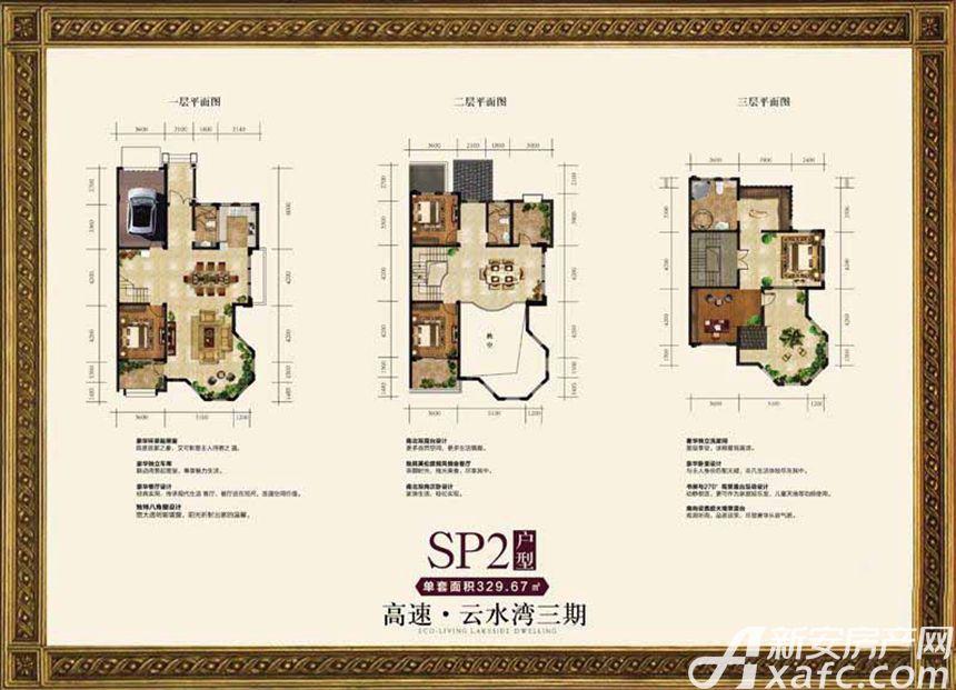 高速云水湾SP2户型4室2厅329.67平米