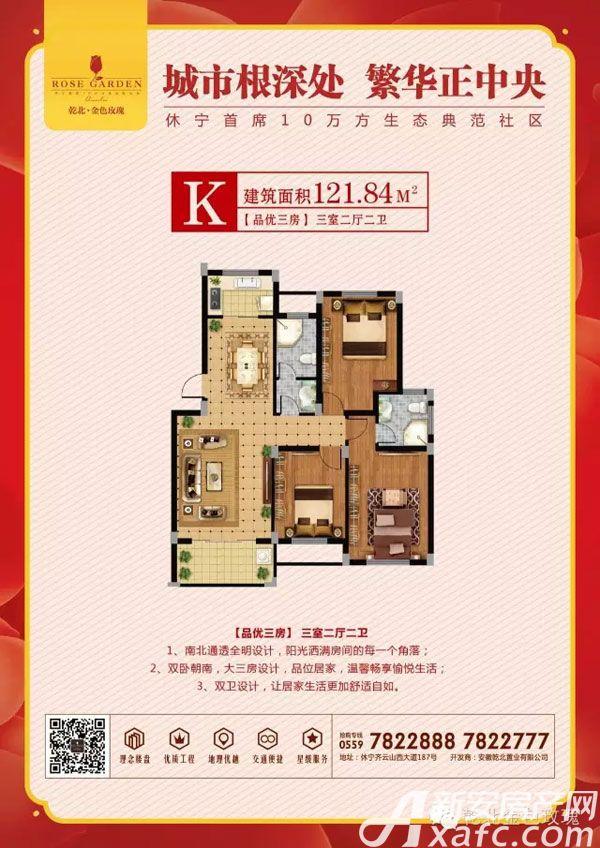 乾北金色玫瑰K3室2厅121.84平米