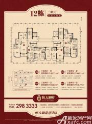 恒大·御景湾12#楼2单元07户型3室2厅93.82㎡