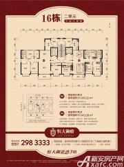 恒大·御景湾16#楼2单元04户型4室2厅143.28㎡