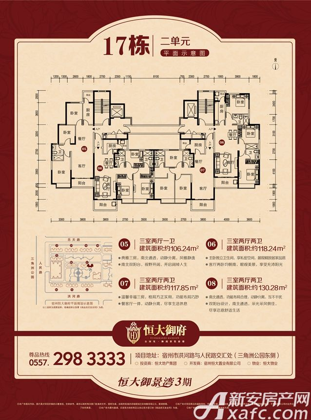 恒大·御景湾17#楼2单元08户型3室2厅130.28平米