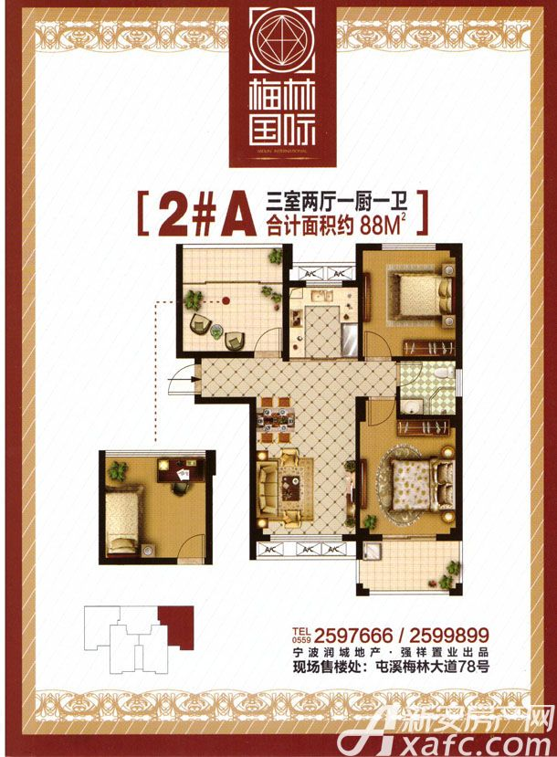 梅林国际2#A3室2厅88平米