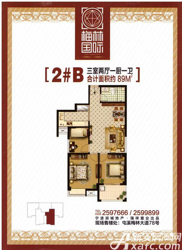 梅林国际2#B3室2厅89平米
