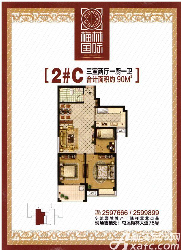 梅林国际2#C3室2厅90平米