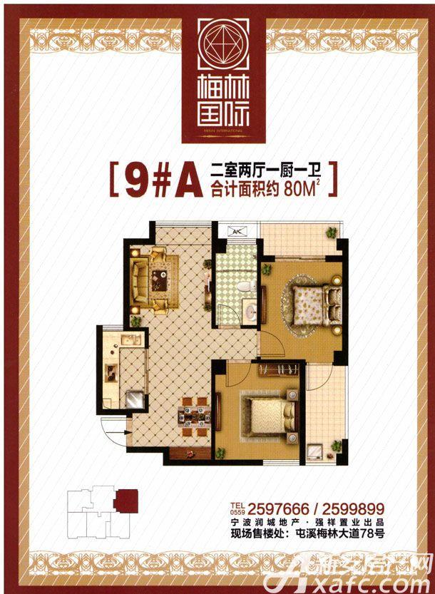 梅林国际9#A2室2厅80平米