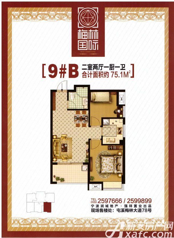 梅林国际9#B2室2厅75.1平米