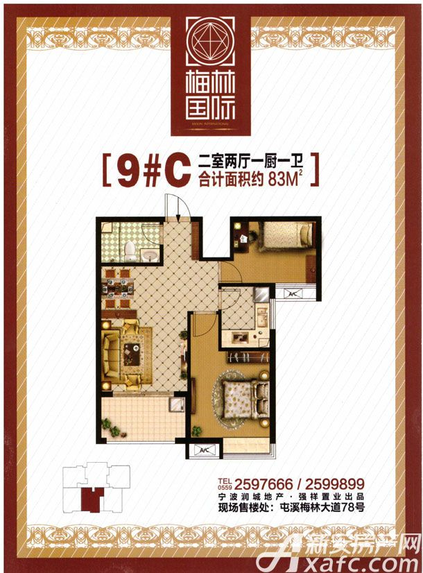 梅林国际9#C2室2厅83平米