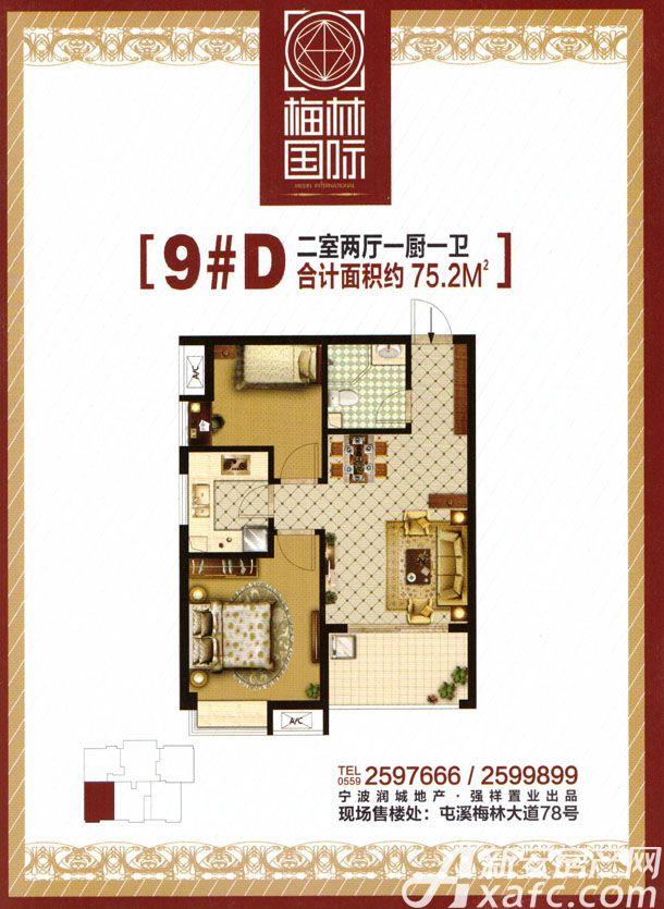 梅林国际9#D2室2厅75.2平米