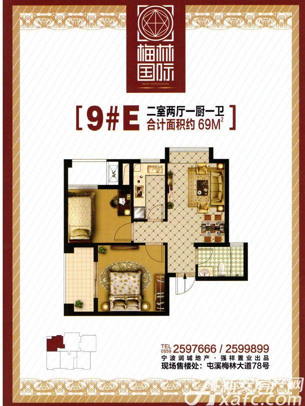梅林国际9#E2室2厅69平米