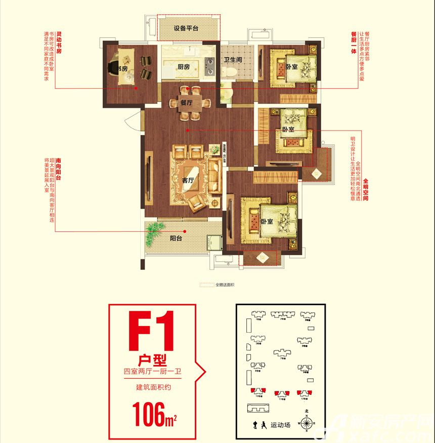 尚泽琪瑞康郡F1户型4室2厅106平米