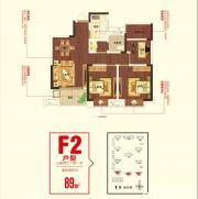 尚泽琪瑞康郡F2户型3室2厅89㎡