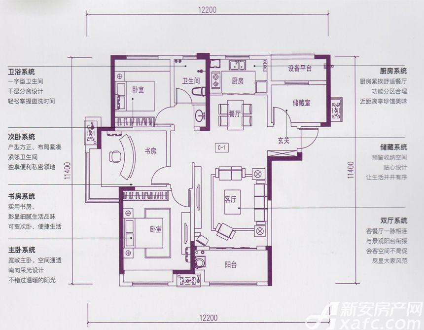 加侨悦湖公馆C1户型4室2厅116平米