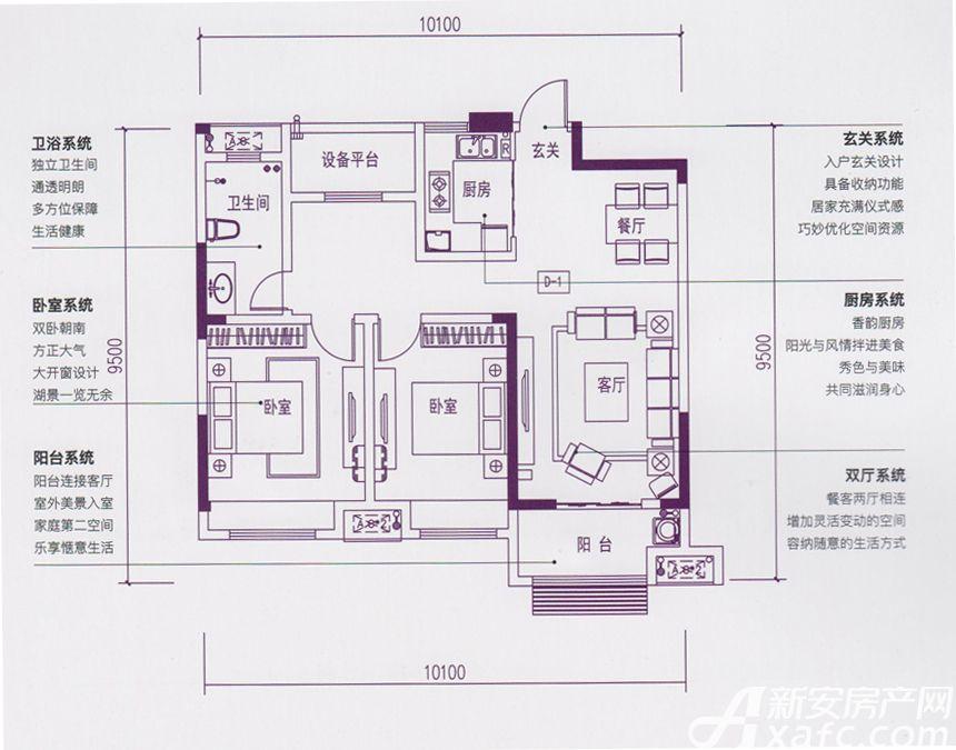 加侨悦湖公馆D1户型3室2厅96平米