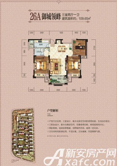 瑞泰中央城26A3室2厅109平米