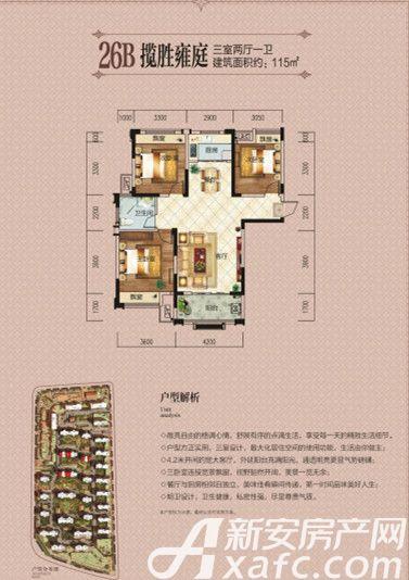瑞泰中央城26B3室2厅115平米
