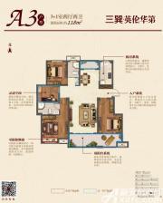 三巽英伦华第(明光)A33室2厅118㎡