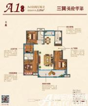 三巽英伦华第(明光)A13室2厅118㎡
