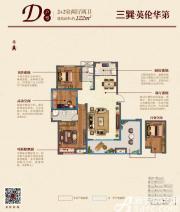 三巽英伦华第(明光)D4室2厅122㎡