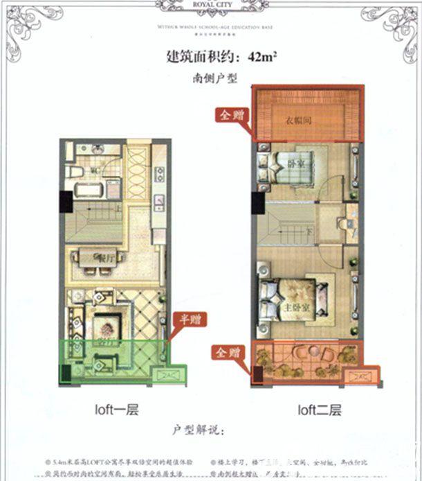 御宾国际·慧谷南侧loft复式楼2室1厅42平米