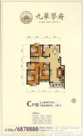 九华学府C3室2厅126㎡