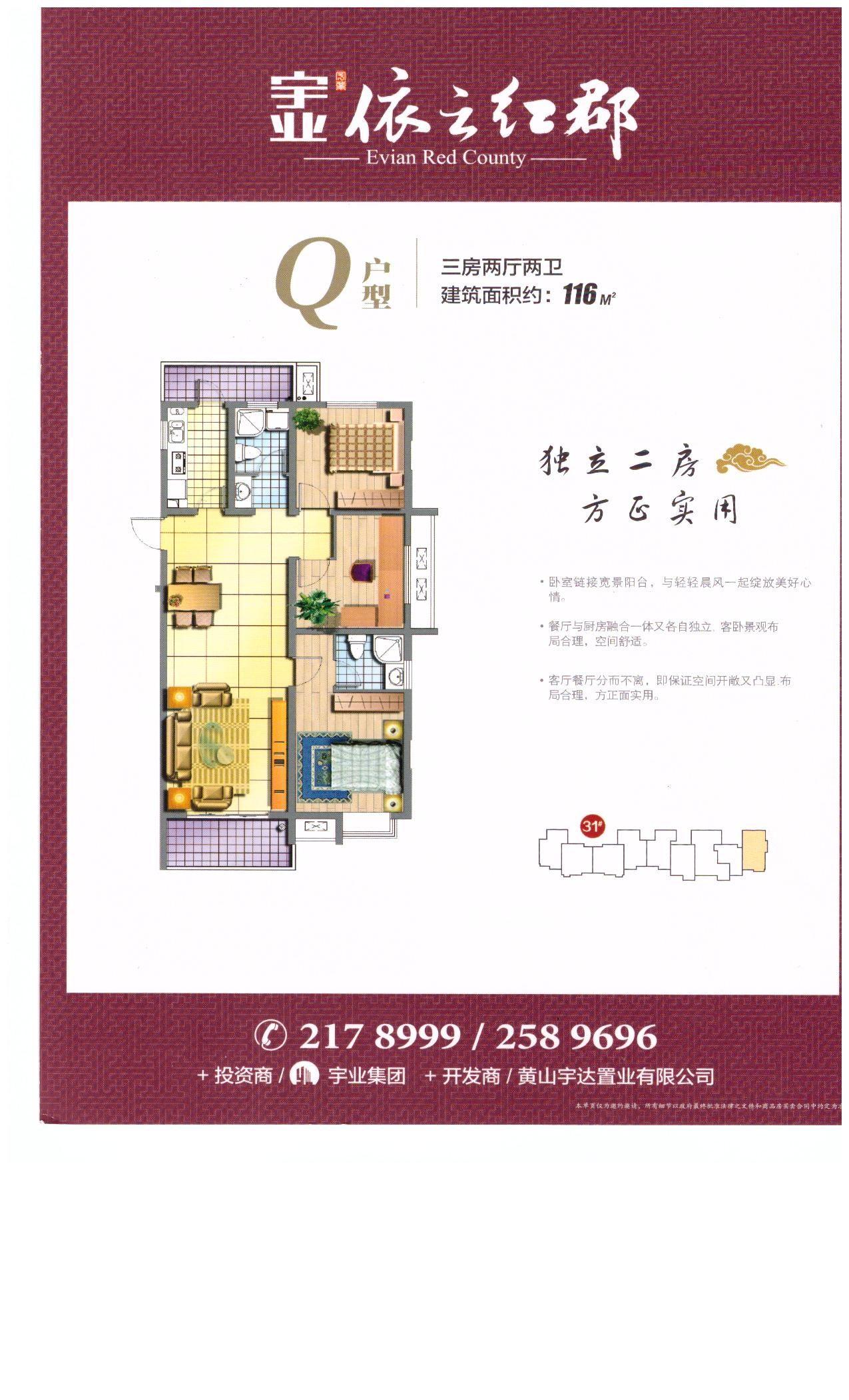 宇业依云红郡Q户型3室2厅116平米