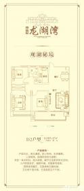 徽盐龙湖湾D23室2厅103.47㎡