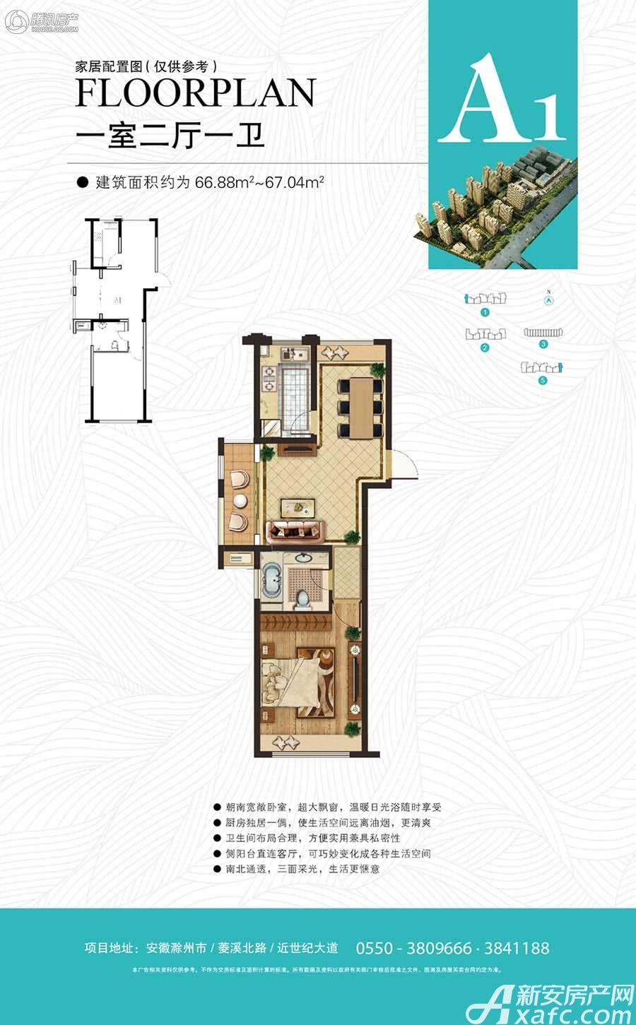 银花尚城A1户型1室2厅67平米