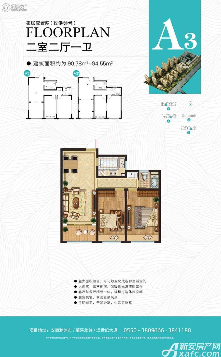 银花尚城A3户型2室2厅90.78平米