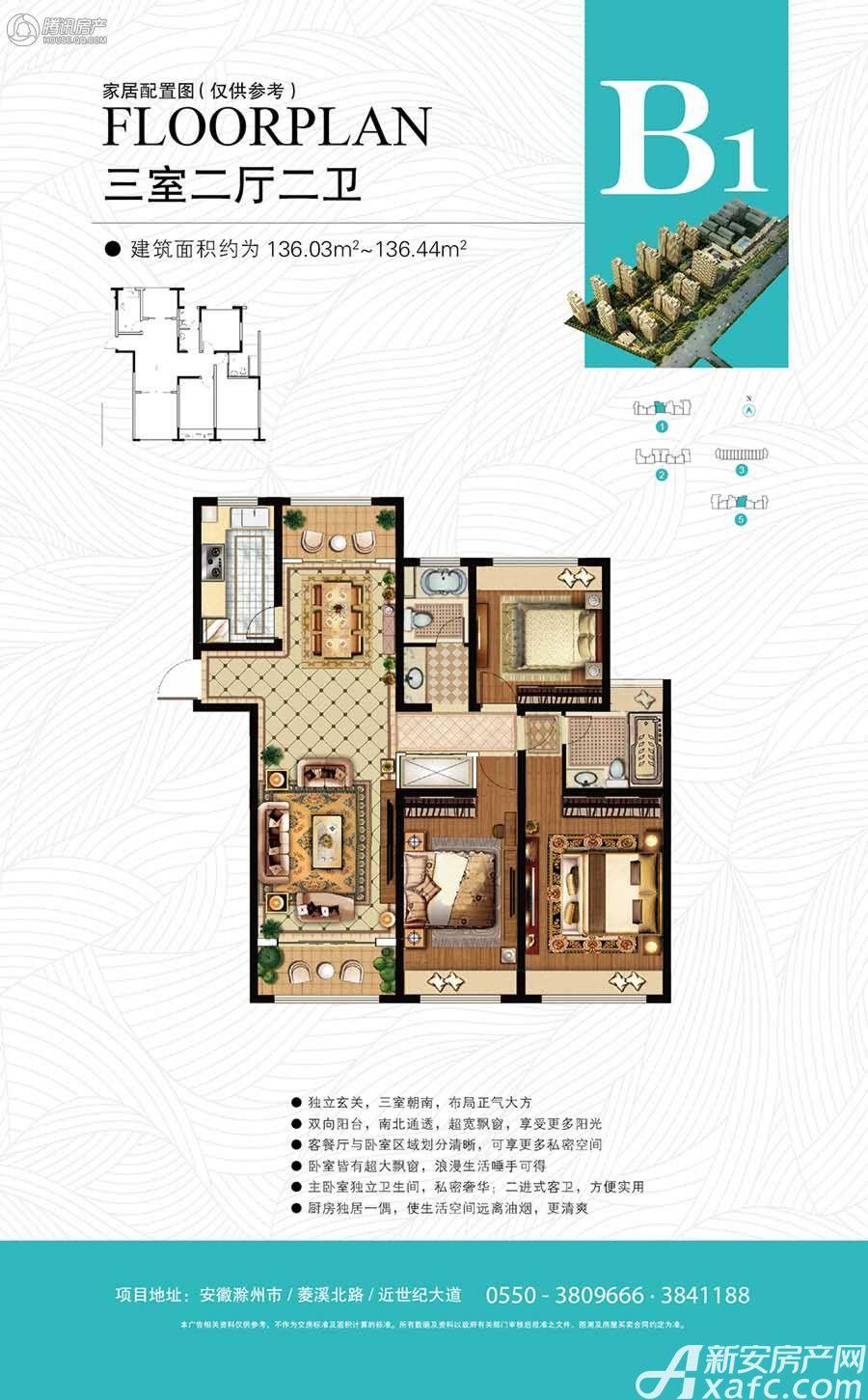 银花尚城B1户型3室2厅136平米