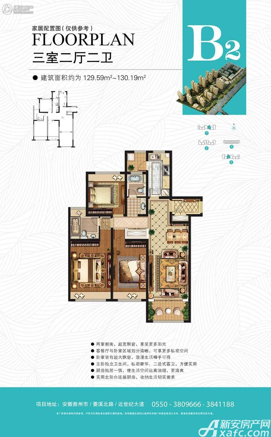 银花尚城B2户型3室2厅129平米