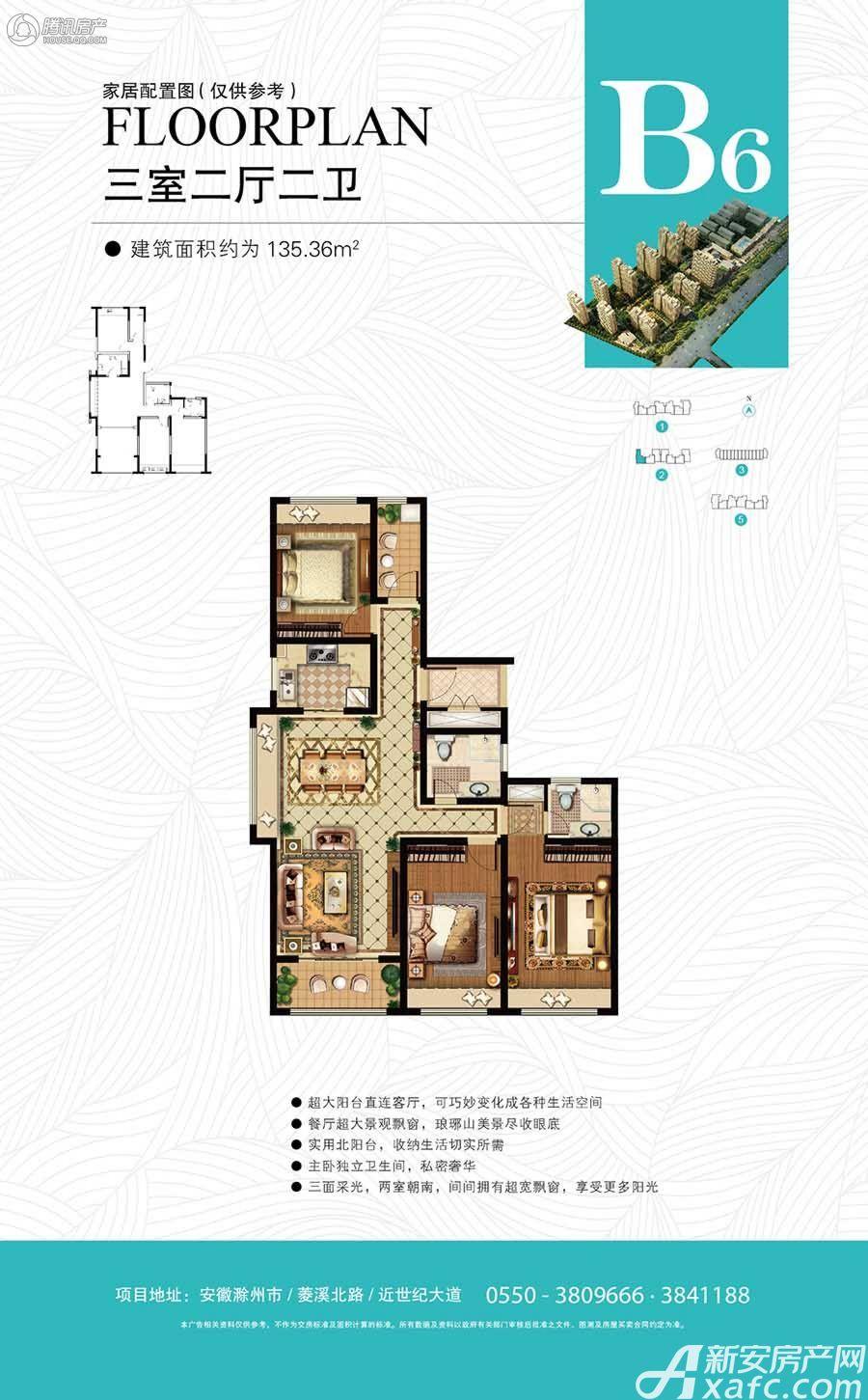 银花尚城B6户型3室2厅135平米