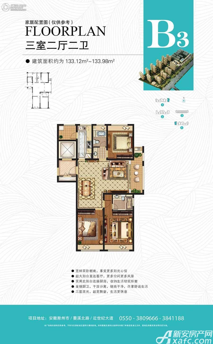 银花尚城B3户型3室2厅133平米