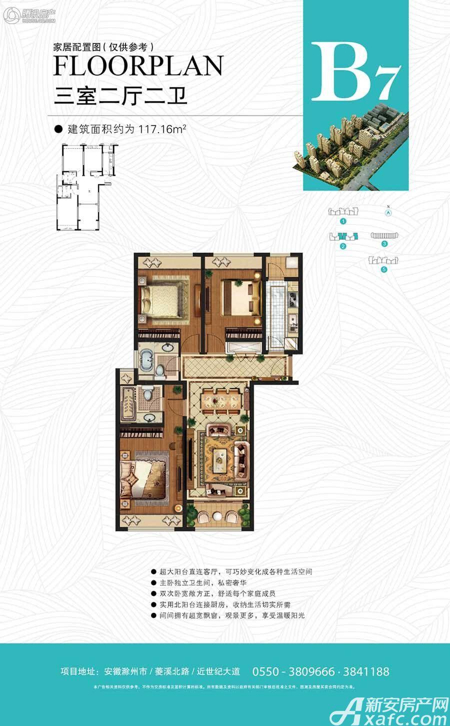 银花尚城B7户型3室2厅117平米