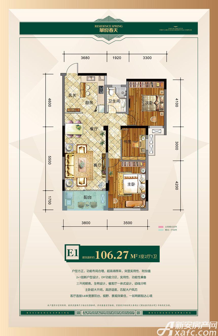 华府春天E13室2厅106.27平米