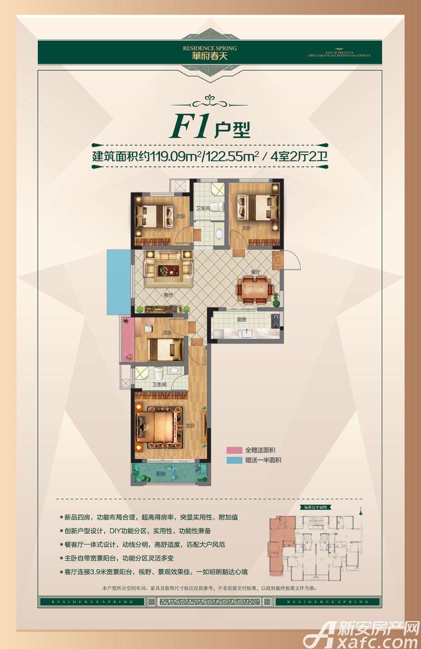 华府春天F14室2厅122.55平米