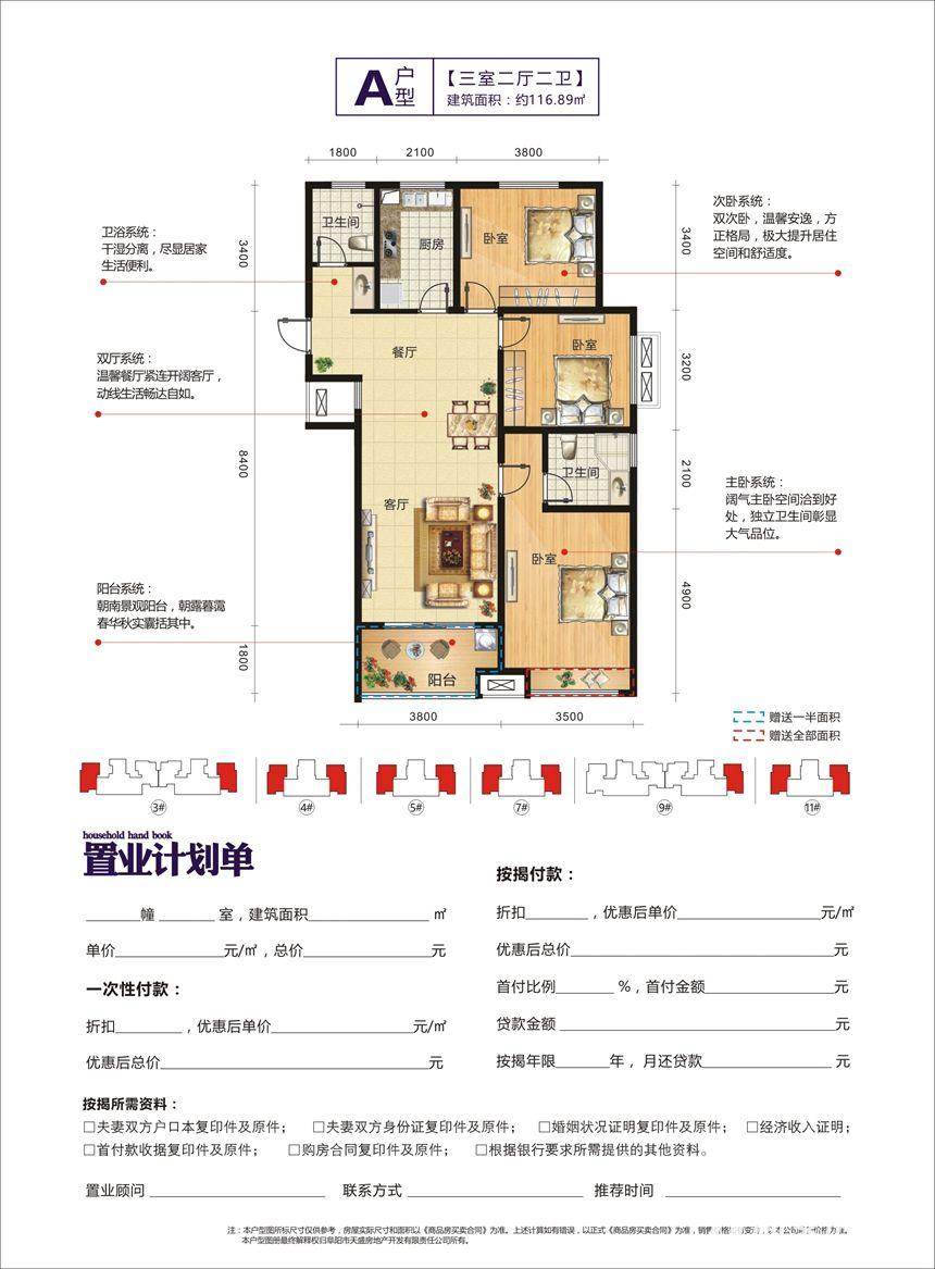 天盛凤凰城A3室2厅116.89平米