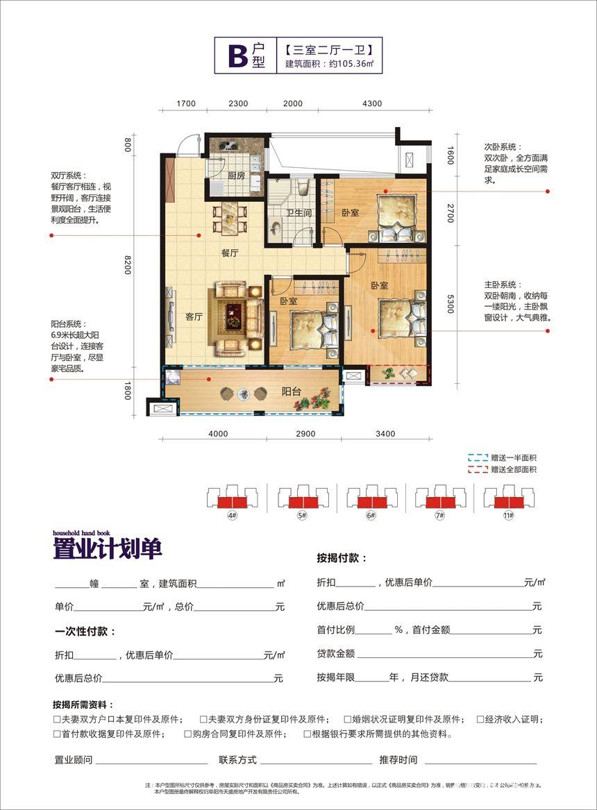 天盛凤凰城B3室2厅105.36平米