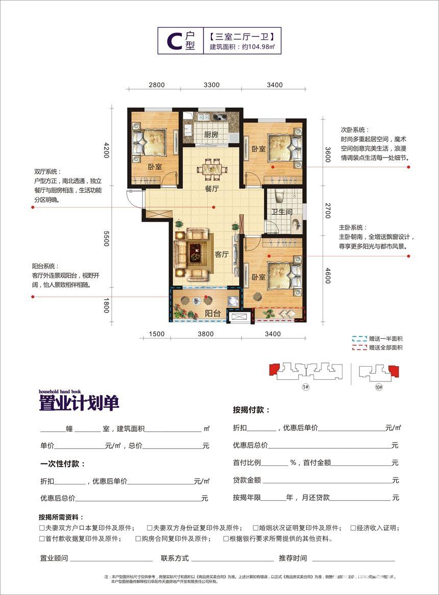 天盛凤凰城C3室2厅104.98平米