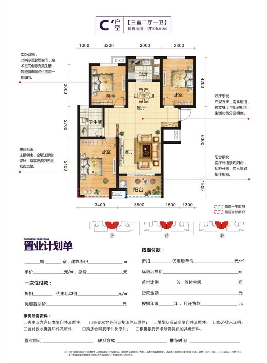 天盛凤凰城C`3室2厅106.6平米