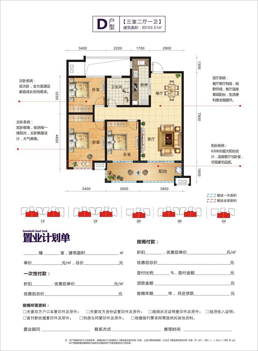 天盛凤凰城D3室2厅103.51平米