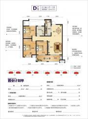 天盛凤凰城D3室2厅103.51㎡