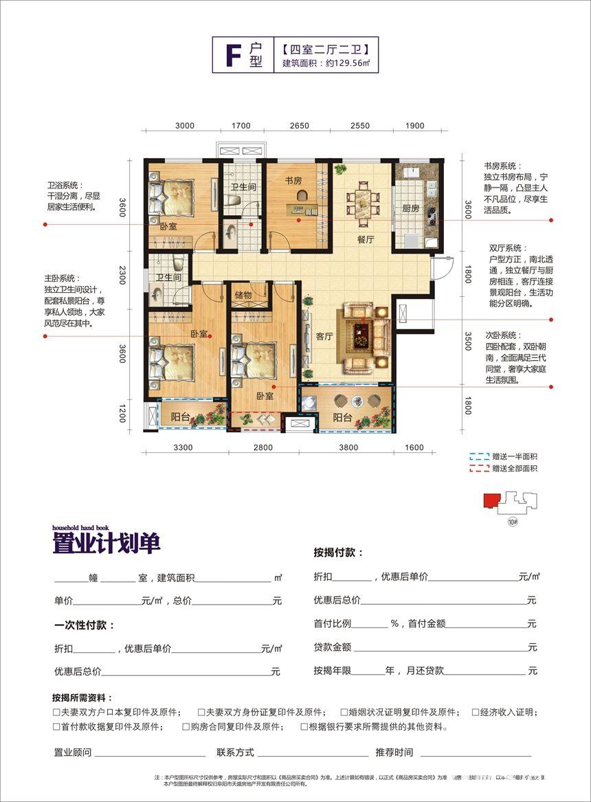 天盛凤凰城F4室2厅129.56平米