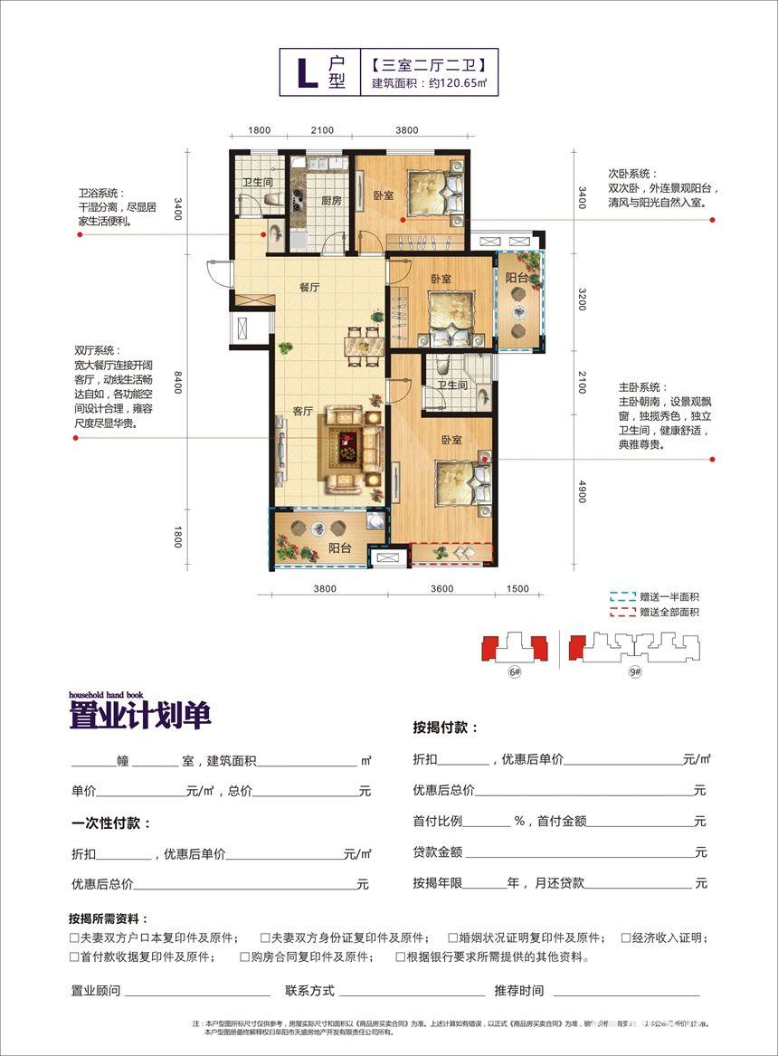 天盛凤凰城L3室2厅120.65平米