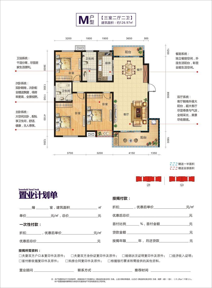 天盛凤凰城M3室2厅126.97平米