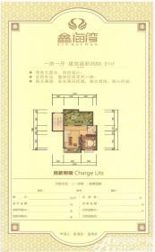 汇泰·鑫海湾A户型1室1厅60.21㎡