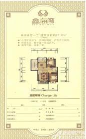 汇泰·鑫海湾A-2户型2室2厅92.12㎡