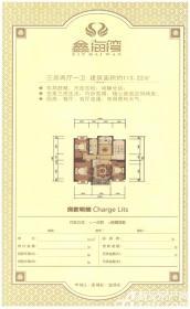 汇泰·鑫海湾B-1户型3室2厅113.22㎡