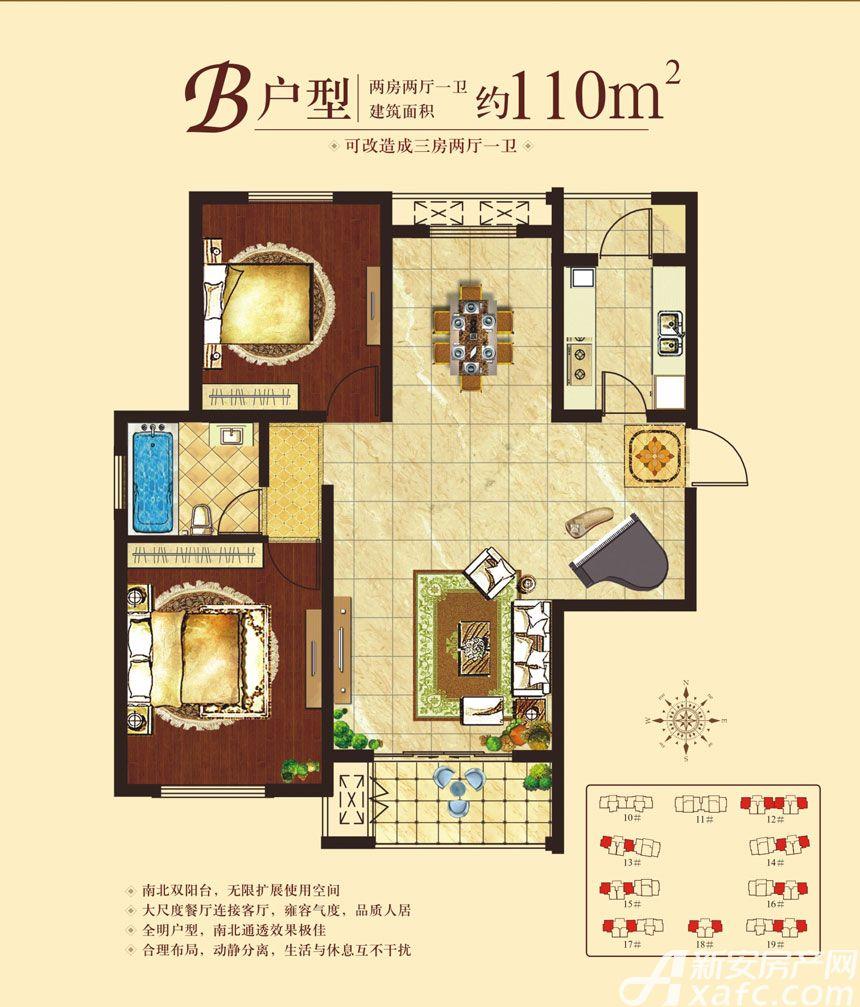 光明名宿华府B2室2厅110平米