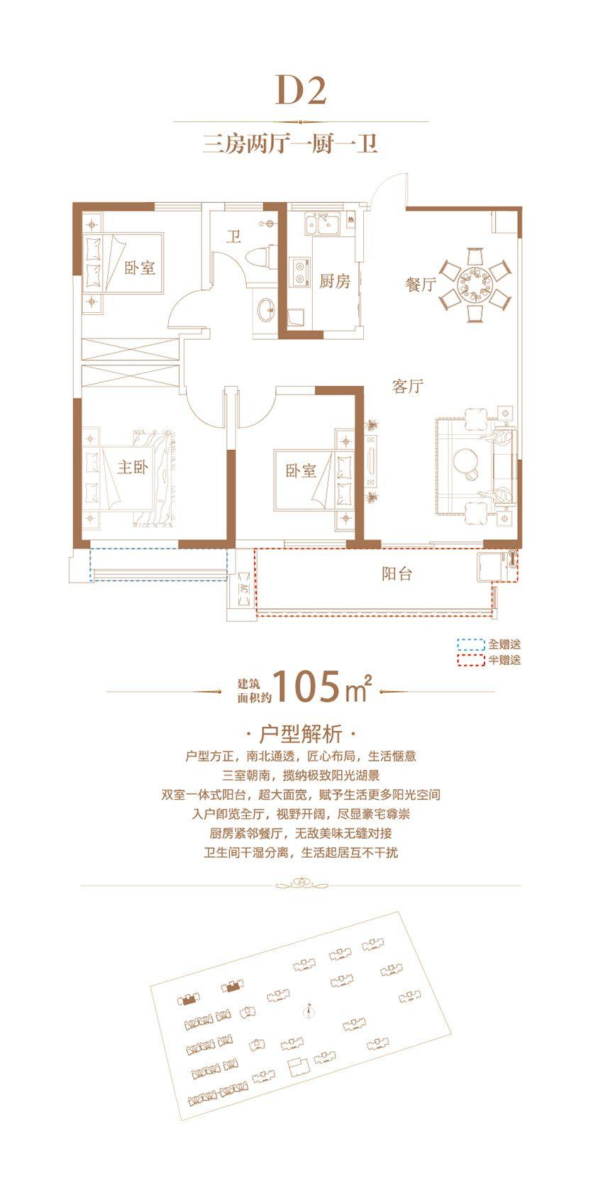 徽盐龙湖湾D23室2厅105平米